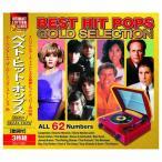 ベスト・ヒット・ポップス GOLD SELECTION 3枚組 CD