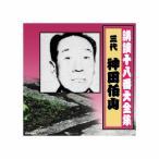 神田伯山(三代) 講談十八番大全集 森の石松 お民の度胸 CD