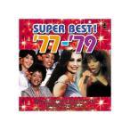 オムニバス 青春の洋楽スーパーベスト'77-'79 CD