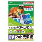 サンワサプライ カラーレーザー用フォト光沢紙・厚手 LBP-KAGNA4N