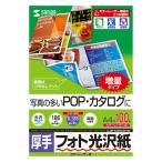 サンワサプライ カラーレーザー用フォト光沢紙・厚手 LBP-KAGNA4N-100
