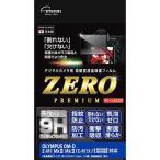 エツミ デジタルカメラ用液晶保護フィルムZERO PREMIUM OLYMPUS OM-D E-M1Mark III/E-M1Mark II/E-M1X/E-M5Mark II対応 VE-7574