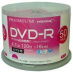 PREMIUM HIDISC 高品質 DVD-R 4.7GB(120分) 50枚スピンドル デジタル録画用 (CPRM対応)  1-16倍速対応 白ワイドプリンタブル HDVDR12JCP50