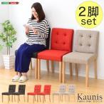 ダイニングチェア/食卓椅子 〔同色2脚セット ベージュ〕 幅約44cm 木製脚付き ファブリック生地 〔リビング〕〔代引不可〕