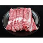黒毛和牛 肩ロース 〔しゃぶしゃぶ・すき焼き用/1kg〕 個体識別番号表示 牛肉 精肉〔代引不可〕