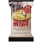 〔まとめ買い〕アマノフーズ いつものおみそ汁 焼なす 8g(フリーズドライ) 60個(1ケース)
