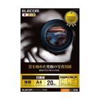 (まとめ) エレコム 印画紙 黒を極めた写真用紙プロ 210mm×297mm(A4サイズ) EJK-RCA420 〔×2セット〕