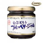 (代引不可)コスモ食品 ひろさき屋 山ぶどう&ブルーベリージャム 185g 12個×2ケース