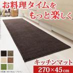 キッチンマット 洗える 45×270cm 滑り止め 床暖房対応 日本製 国産 ベイシックス