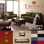 送料無料アジアン家具ソファ2点セットバリ風リゾート天然素材アバカシリーズCaramaカラマソファ2点セット1人掛け+3人掛け