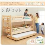 収納式3段ベッド 3段ベッド  頑丈 ロータイプ 収納式三段ベッド fericica フェリチカ ベッドフレームのみ 三段セット シングル