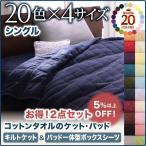 コットンタオル キルトケット・パッド一体型ボックスシーツセット シングル 20色から選べる