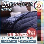 コットンタオル キルトケット・ベッド用ボックスシーツセット クイーン 20色から選べる