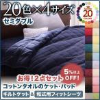 コットンタオル キルトケット・和式用フィットシーツセット セミダブル 20色から選べる