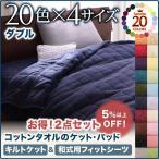 コットンタオル キルトケット・和式用フィットシーツセット ダブル 20色から選べる