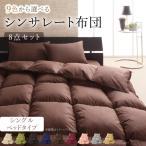 送料無料 ベッド用 シングル8点セット シンサレート入り布団 8点セット ベッドタイプ シングル8点セット