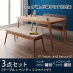 ダイニングテーブルセット 4人用 ダイニング3点セット ソファベンチ ベンチ 北欧 天然木 幅150 W150 オンネル