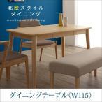 Yahoo!おしゃれ家具のリファインド北欧スタイルダイニング OLIK オリック ダイニングテーブル W115