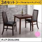 ダイニングテーブルセット おしゃれ 北欧 シンプル ダイニング3点セット テーブル収納  幅75 W75 ハイバックチェア テミス ブラウン色