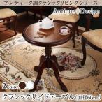 サイドテーブル  マホガニー 天然木 猫脚 ヨーロッパ 円形 丸テーブル アンティーク調 クラシック シリーズ Francoise フランソワーズ サイドテーブル