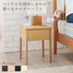 無垢材 ベッドサイドテーブル ナイトテーブル サイドテーブル コンセント・引き出し付き ベッド横 幅30