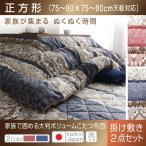 ショッピングこたつ こたつ布団 掛け布団 敷き布団2点セット 正方形(75×75cm)天板対応 日本製 くつろぎ