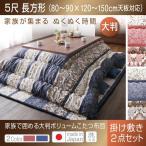 ショッピングこたつ こたつ布団 掛け布団 敷き布団2点セット 5尺長方形(90×150cm)天板対応 日本製 くつろぎ