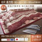 ショッピングこたつ こたつ布団 掛け布団 敷き布団2点セット 6尺長方形(90×180cm)天板対応 日本製 くつろぎ