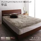 送料無料 敷きパッド ベッドパッド クイーン 1枚 単品 発熱 吸湿 あったか プレミアムマイクロファイバー