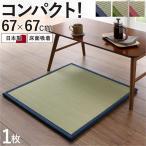 ユニット畳 日本製 国産い草 置き畳 畳マット 軽量 出し入れ簡単 床面吸着 Hanabishi 1枚