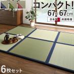 ユニット畳 日本製 国産い草置き畳 畳マット 軽量 出し入れ簡単 床面吸着 Hanabishi 6枚セット
