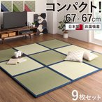 ユニット畳 日本製 国産い草置き畳 畳マット 軽量 出し入れ簡単 床面吸着 Hanabishi 9枚セット