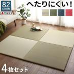 ユニット畳 カラー 畳マット 大きめ82cm角 日本製 おしゃれ 届いたその日に和空間がつくれる ボード入り頑丈ユニット畳 Ayafuri アヤフリ 4枚セット