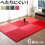 ユニット畳 カラー 畳マット 大きめ82cm角 日本製 おしゃれ 届いたその日に和空間がつくれる ボード入り頑丈ユニット畳 Ayafuri アヤフリ 6枚セット