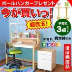 ショッピング学習机 勉強机 学習デスク 学習机 まなぶ2(机のみ+デスクカーペットプレゼント)(DTS-315)-ART 学習椅子
