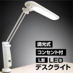 メーカー1年補償 デスクライト LED L型LEDデスクライト-ART 子供 おしゃれ クランプ デスクライト 学習机 照明