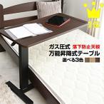 サイドテーブル ムーブアップ2 -ART オーバーテーブル介護ベッド 電動ベッド