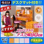 ショッピング学習机 勉強机 学習デスク 学習机 ヒーロー90(アリス)-ART(デスクマット付) 学習椅子