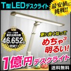 デスクライト 目に優しい 学習机 LED T型LEDデスクライト-ART 子供 おしゃれ クランプ 無段階調光付き