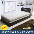 ベッド (収納 収納つき) 宮付き ベット シングルベッド エルメス(HERMES)/ボンネルコイルマットレス付き-ART LED照明  木製 ウッド