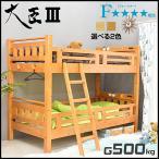 耐荷重500kg 二段ベッド 2段ベッド 宮付き 大臣3(本体のみ) コンセント付き-ART
