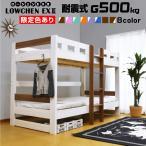 二段ベッド 2段ベッド ロータイプ2段ベッド ローシェンEX2-ART(本体のみ)