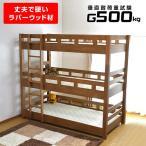 耐震 耐荷重 500kg 三段ベッド 3段ベッド クリオ(本体のみ)-ART  木製 ウッド 耐震 頑丈 ラバーウッド 寮 合宿 施設 業務用