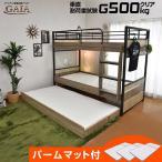 耐荷重500kg 収納式 3段ベッド 三段ベッド  ガイア-GAIA-ART(パームマット付き)アイアン 大人用  子供用  耐震 コンパクト  ベット ベッド 寮 社宅 シェアハウス