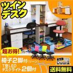 ショッピング学習机 学習机 勉強机 ツインデスク 学習デスク デュアル2(TDVG-120)-ART (T型LEDデスクライト+学習椅子(リーン)付き)