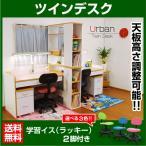 ショッピング学習机 学習机 勉強机 ツインデスク 学習デスク アーバン(TDV-505)-ART (学習椅子付)-ART