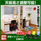 ショッピング学習机 学習机 勉強机 ツインデスク 学習デスク アーバン(TDV-505)-ART (学習椅子(リーン)付き)