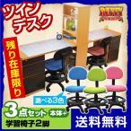 ショッピング学習机 学習机 勉強机 ツインデスク 学習デスク ルフィー (RUFFY)-ART (学習椅子付)