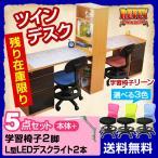 ショッピング学習机 学習机 勉強机 ツインデスク 学習デスク ルフィー (RUFFY)-ART (L型LEDデスクライト+学習椅子(リーン)付き)