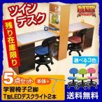 ショッピング学習机 学習机 勉強机 ツインデスク 学習デスク ルフィー (RUFFY)-ART (T型LEDデスクライト+学習椅子付)